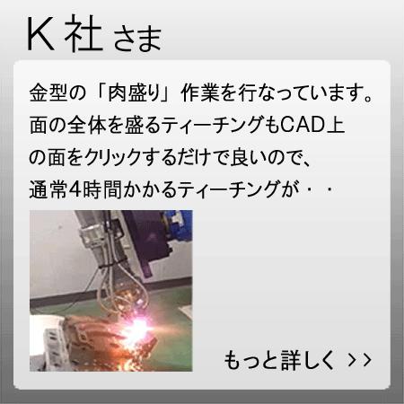 3DCADロボット簡単ティーチングソフト★